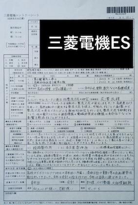 三菱電機ES