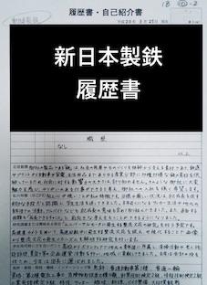 新日本製鐵履歴書