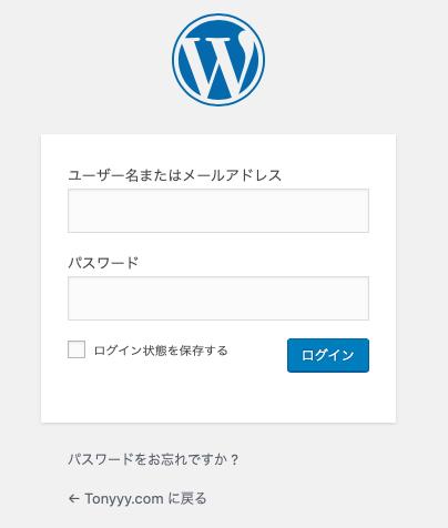 ワードプレスのログイン画面