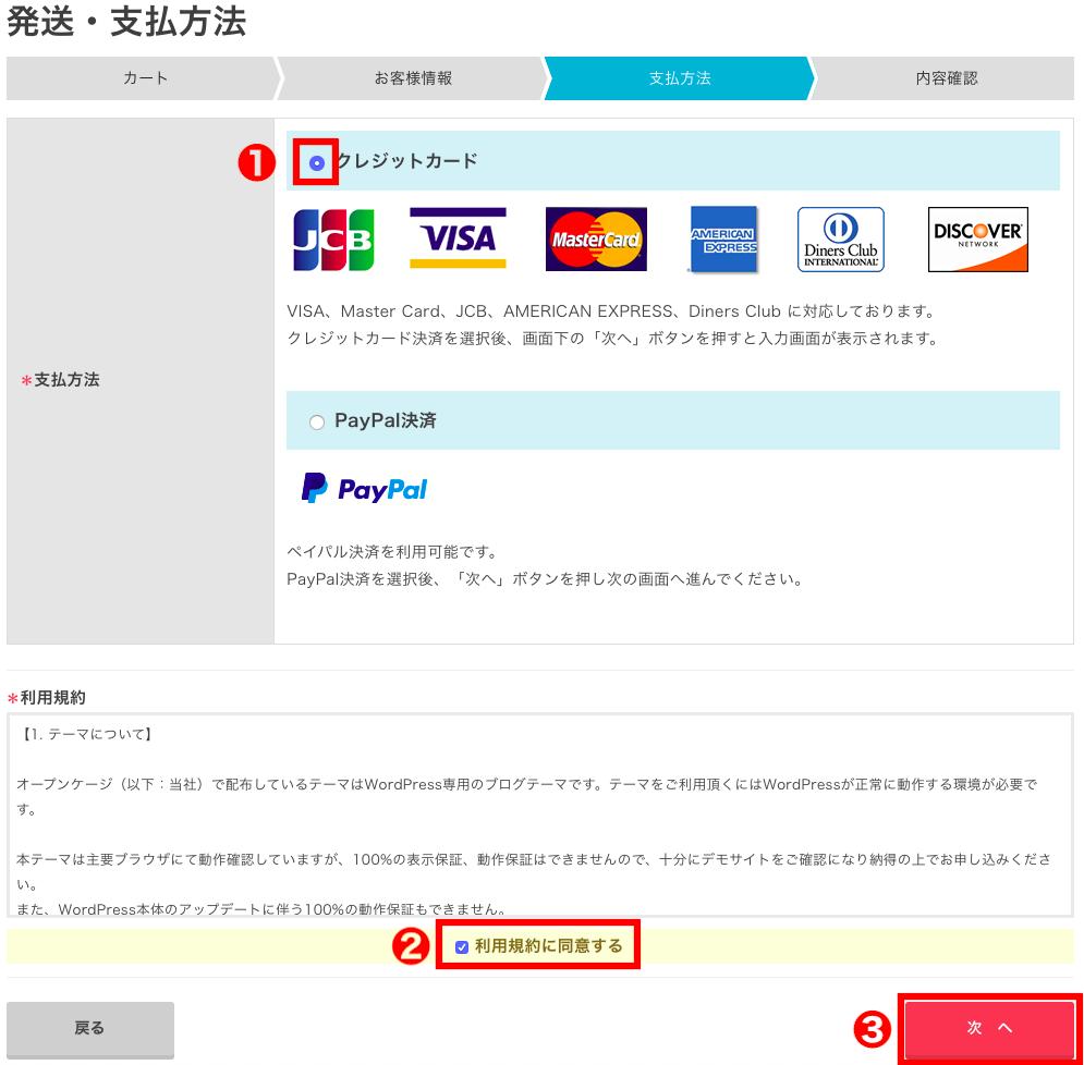 発送・支払い方法設定画面
