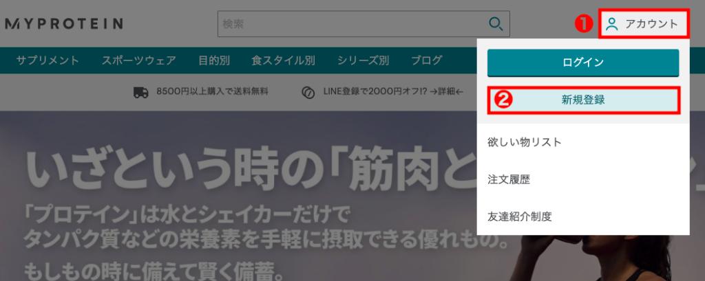 公式ページのトップ画面から新規登録