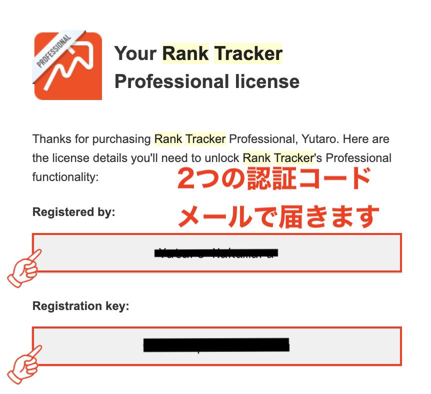 認証コードがメールで届く