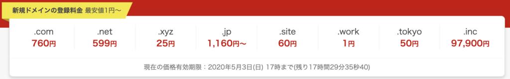 お名前.comのホームページのトップ画面