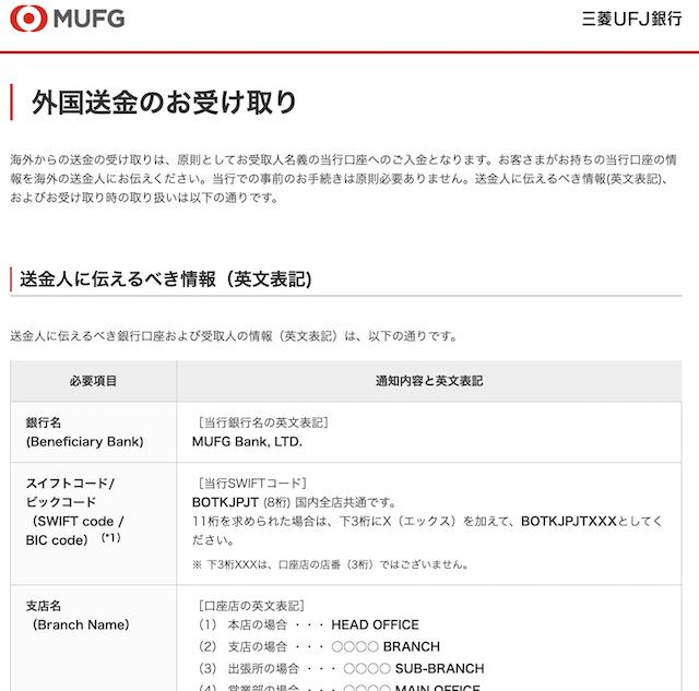 三菱UFJ銀行の海外送金の情報
