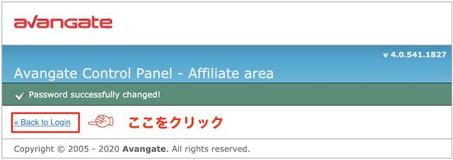 パスワード変更後の画面
