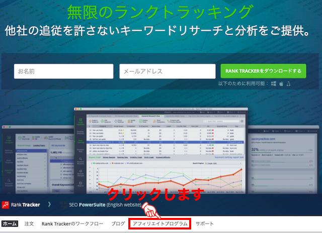 Rank Trackerアフィリエイトのアカウント登録