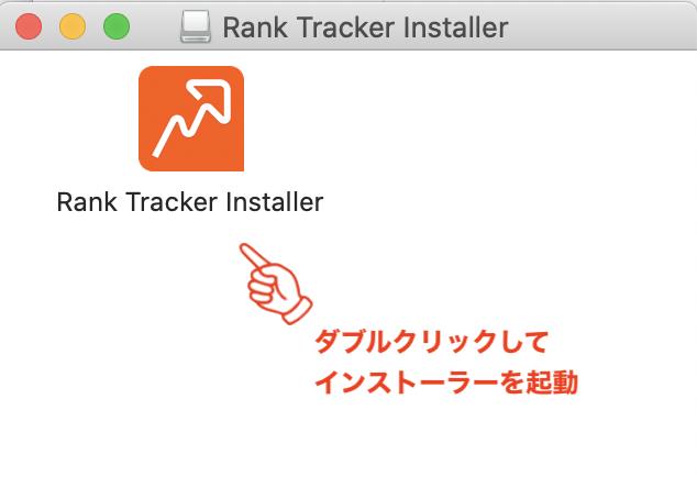Rank Trackerのインストーラーを起動