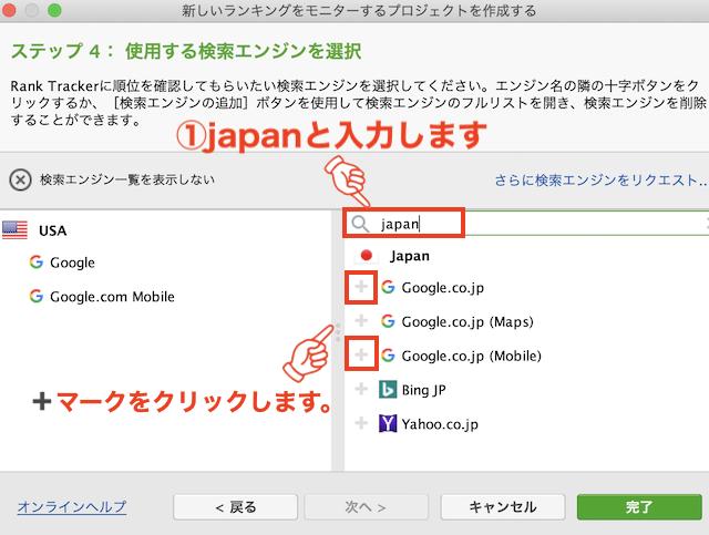日本の検索エンジンを追加する
