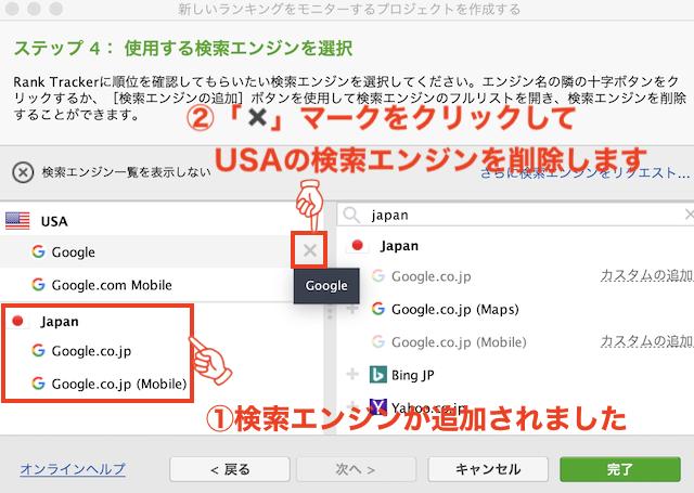 USAの検索エンジンは削除する