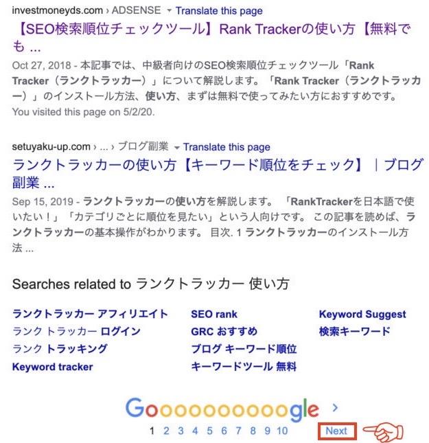 Googleの検索画面の2ページ目以降はほぼ閲覧されない