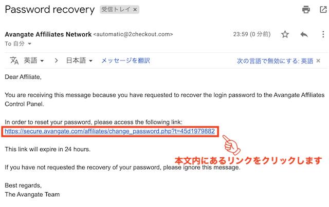 パスワードリセットのメールが届きます