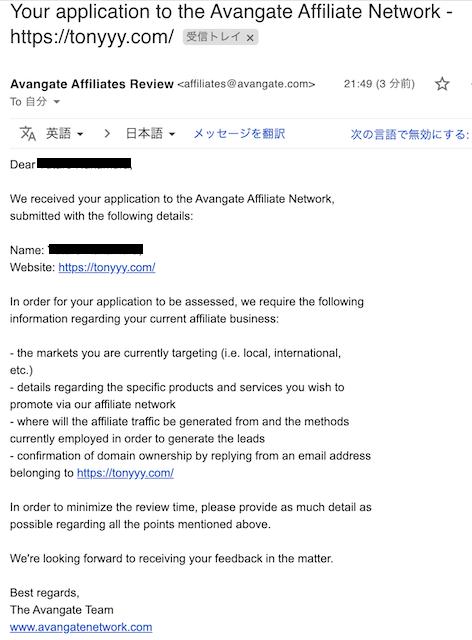 Avangateから届いた質問メール