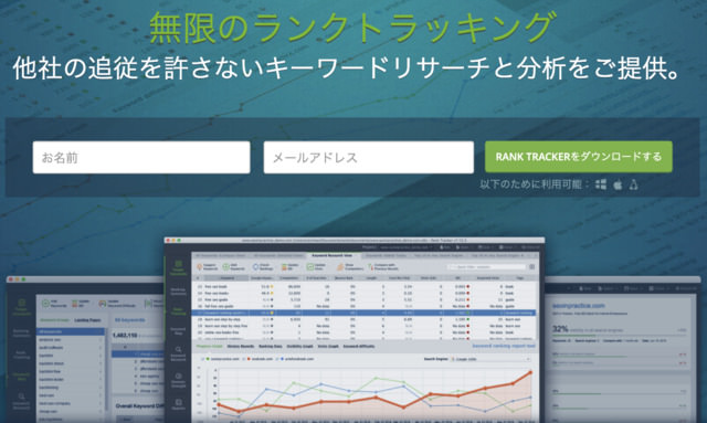 SEO PowerSuite ランクトラッカー