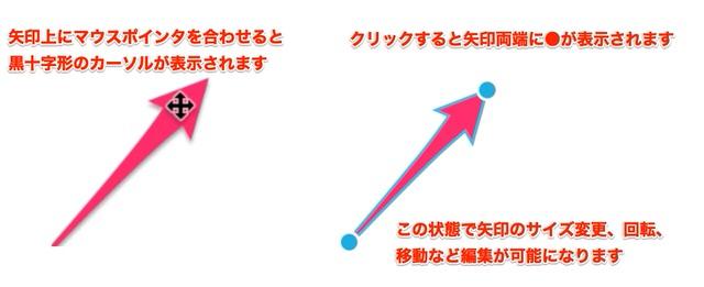 矢印の編集方法1