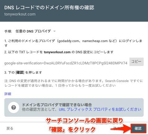 DNSコード でのドメインの所有権確認