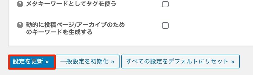 「設定を更新」をクリック