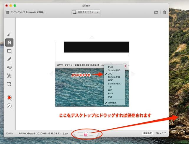 加工した画像をドラッグアンドドロップで保存する方法