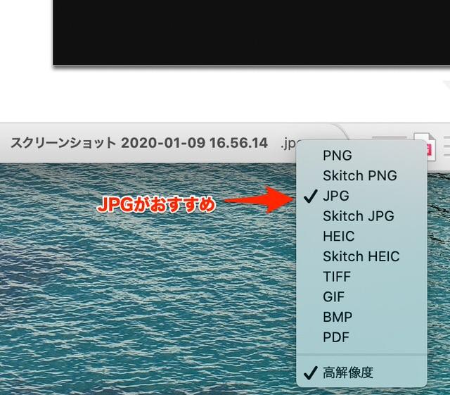 ファイル形式をJPGに変更する方法その2