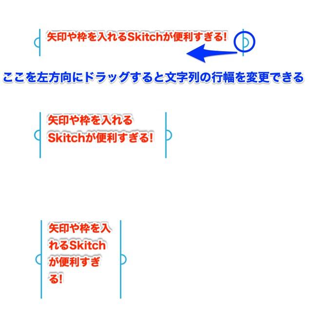 文字列の行幅を変更する方法