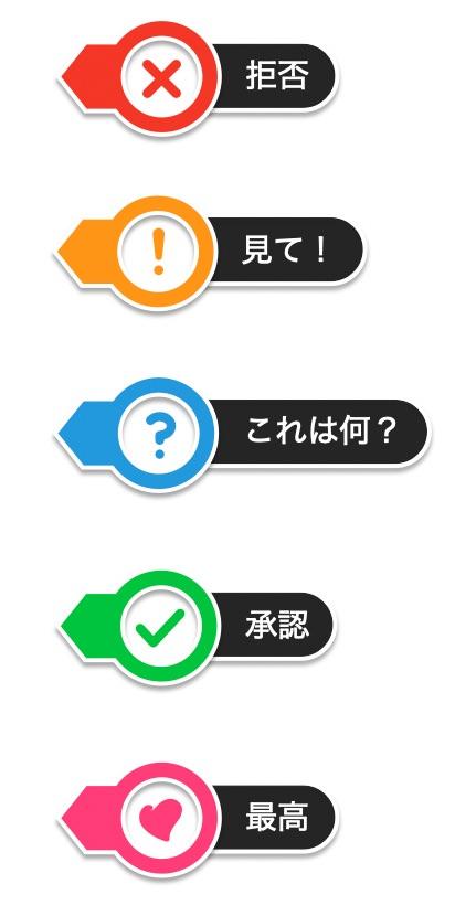 スタンプの種類と表示例