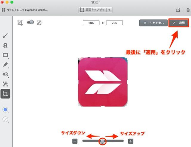 画像サイズの変更方法2