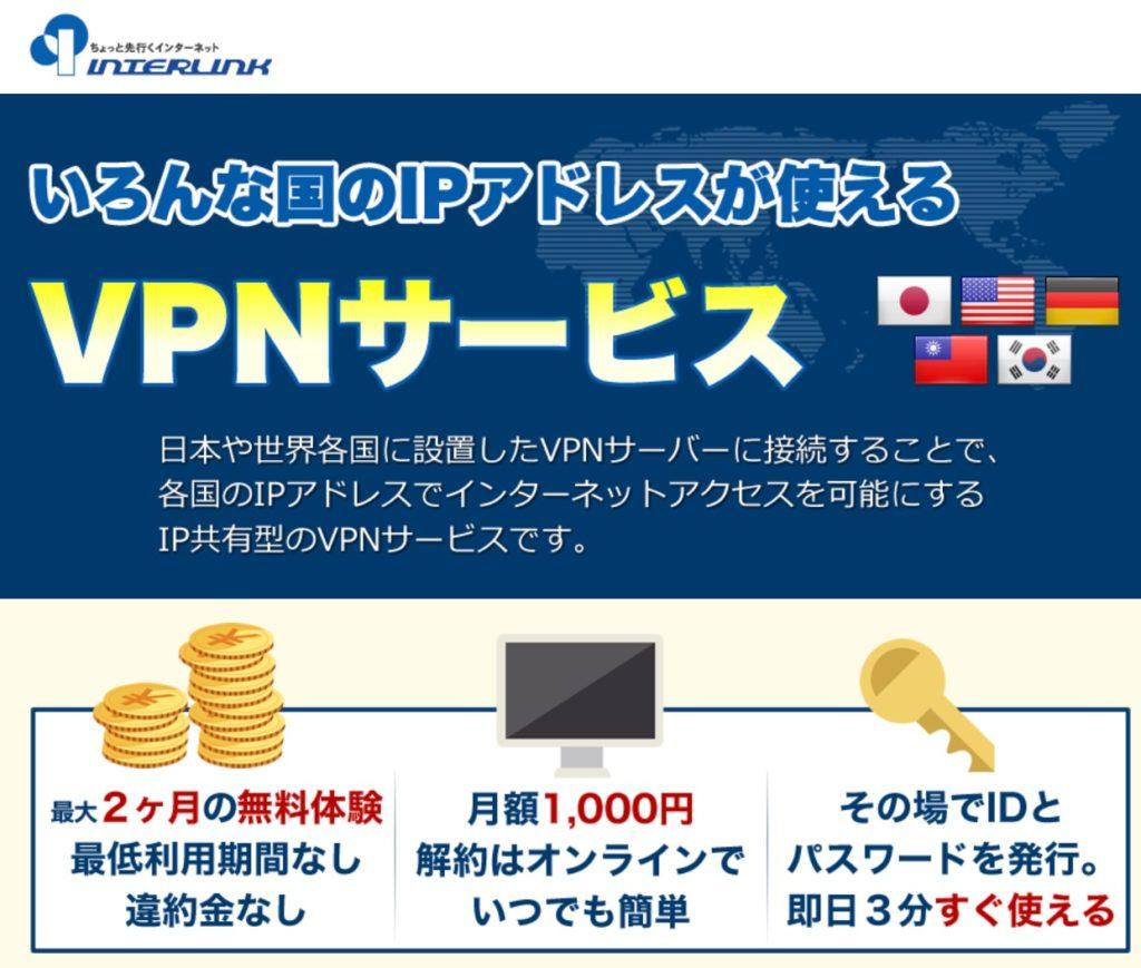 セカイVPNトップ画面の操作