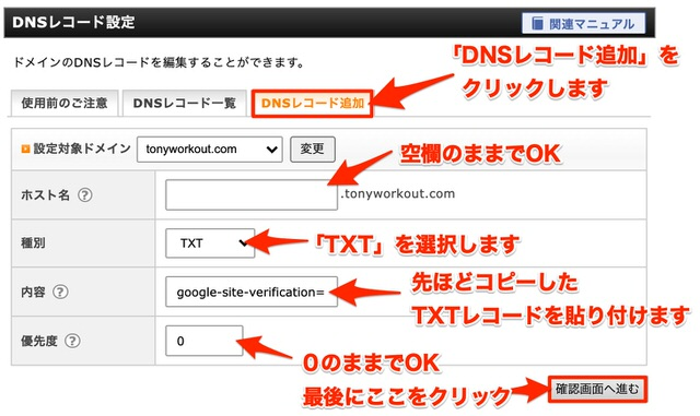 DNSレコード設定2