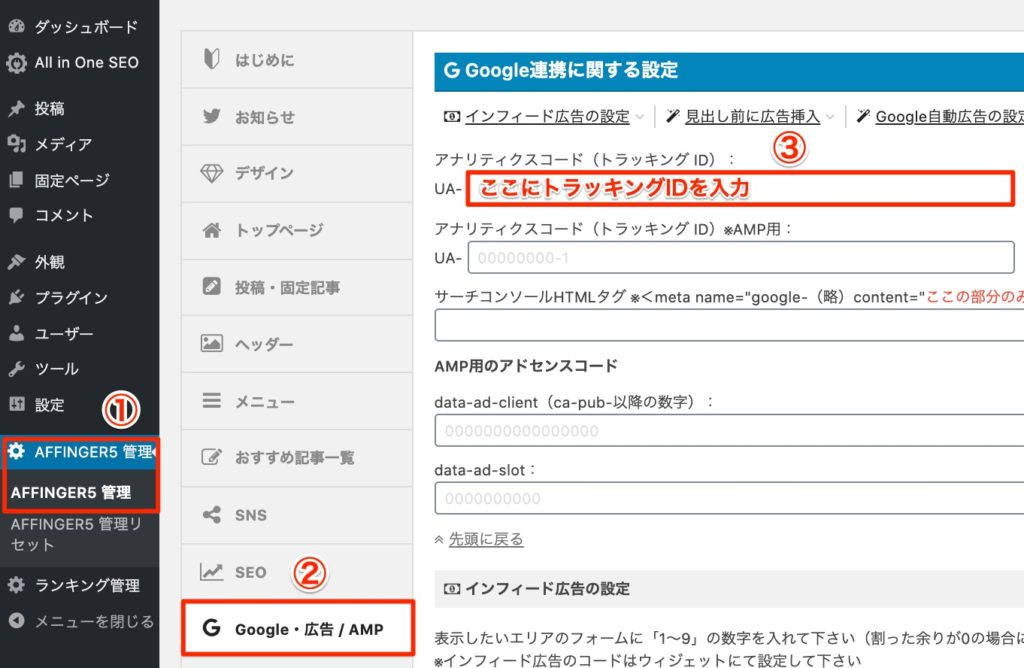 「AFFINGER5管理」「Google・広告/AMP」をクリック