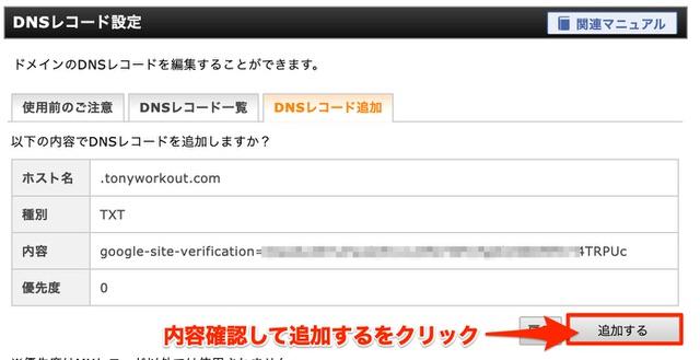 ドメインのDNSコードを追加