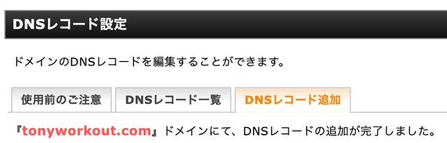 DNSコード の編集
