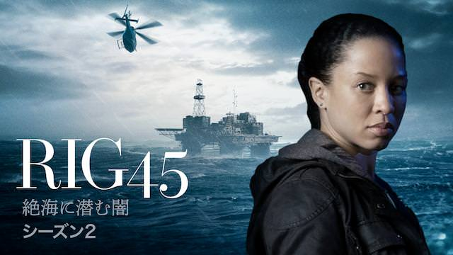「RIG45絶海に潜む闇シーズン2」の無料視聴する方法