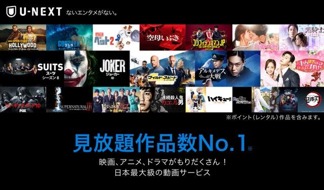 U-NEXT無料視聴