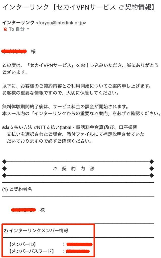 メンバーIDとパスワードが記載されたメール