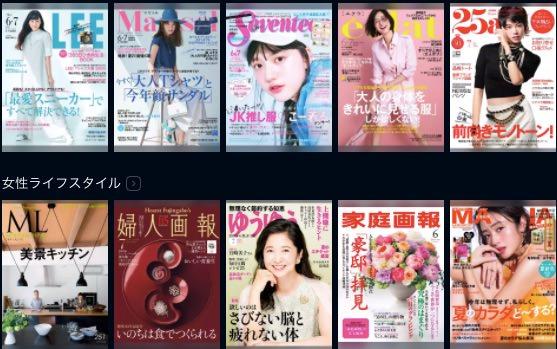 80誌以上の雑誌が読み放題
