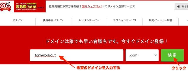 お名前.comトップ画面