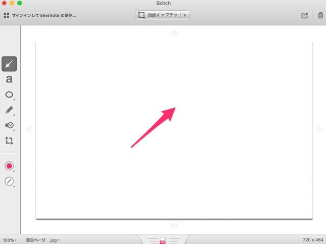 矢印の挿入方法