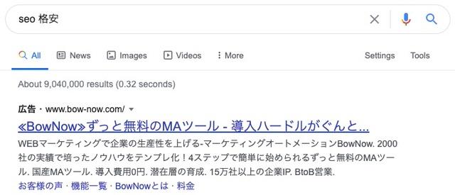 seo 格安の検索結果