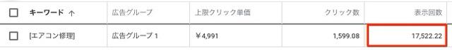 日本でのエアコン修理のインプレッション