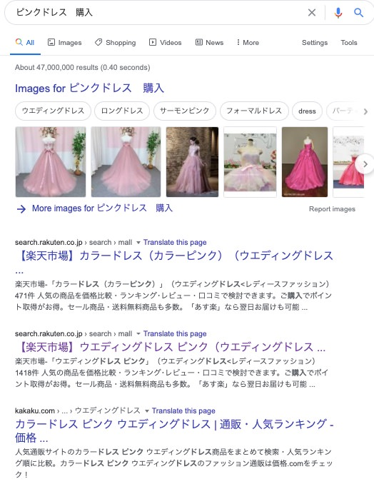 ピンクドレス購入の検索結果