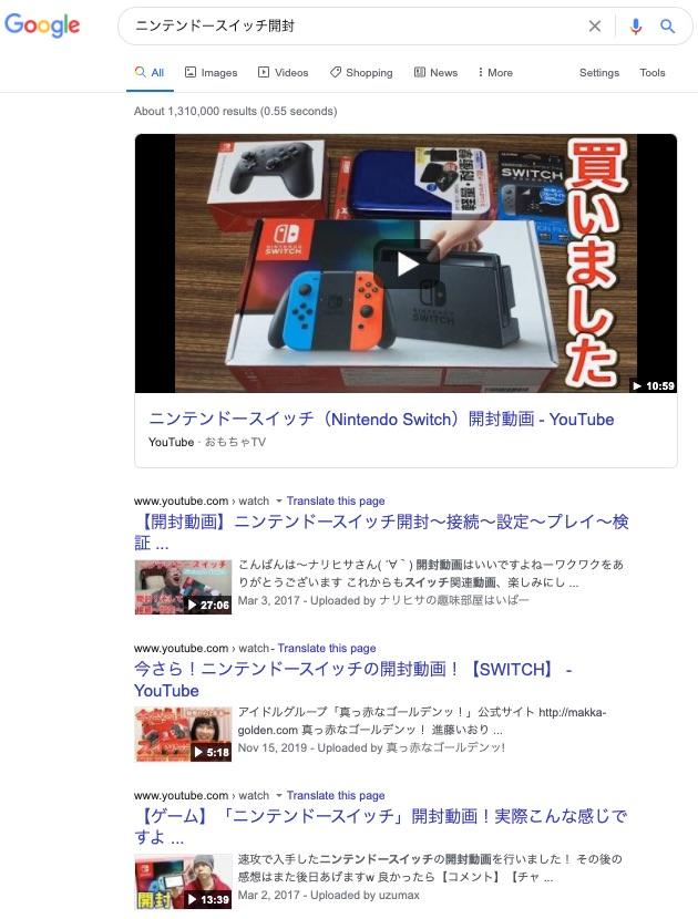 ビデオスタイルの検索結果の例