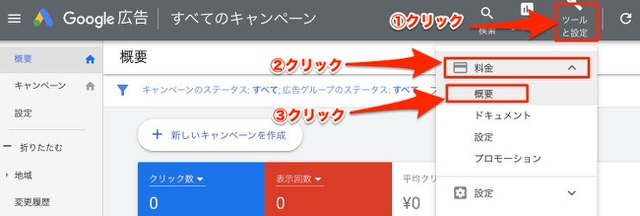Google広告のトップページ