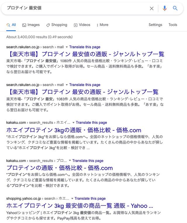 プロテイン 最安値の検索結果