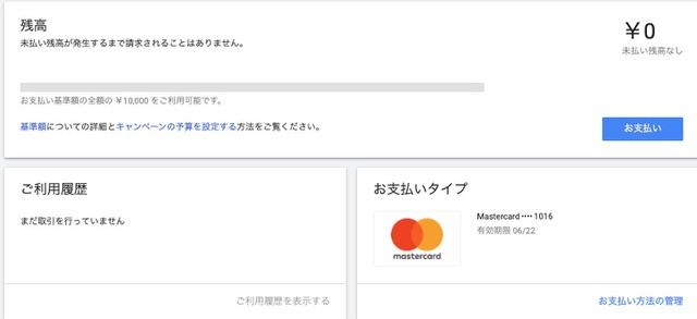 お支払い情報の設定が完了