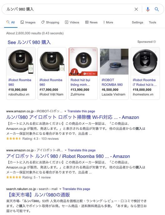 ルンバ 980 購入の検索結果