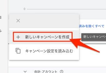 Google広告管理画面の操作2