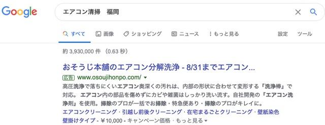 Google広告のスニペット