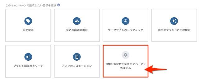Google広告管理画面の操作3