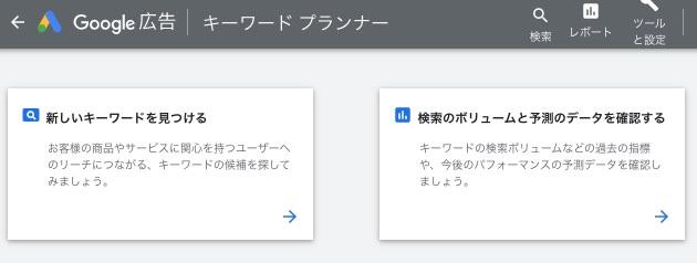 Googleキーワードプランナーの2つのメインメニュー