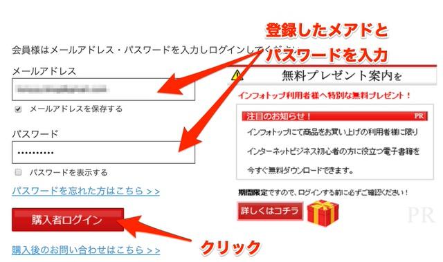購入者マイページにログイン