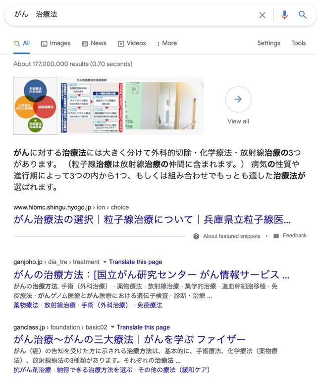 がん 治療法の検索結果